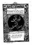Anwar-e-Najaf fee Israr-e-Mushaf - 01 of 15