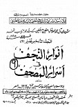 Anwar-e-Najaf fee Israr-e-Mushaf - 09 of 15