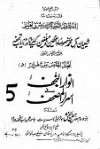 Anwar-e-Najaf fee Israr-e-Mushaf - 05 of 15