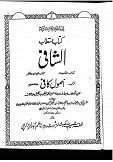 Usool e Kafi - Volume 3