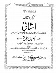Usool e Kafi - Volume 5