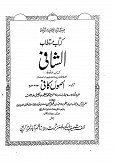 Usool e Kafi - Volume 2