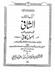 Usool e Kafi - Volume 4