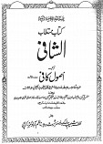 Usool e Kafi - Volume 1